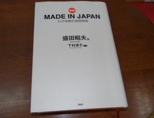 「MADE IN JAPAN」~ソニーが「本物」を追求する理由
