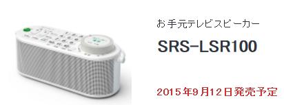SRS-LSR100-buy