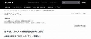 ソニーがプロトンパックを開発!?【ゴーストバスターズ最新作は2016年8月19日日本公開予定】