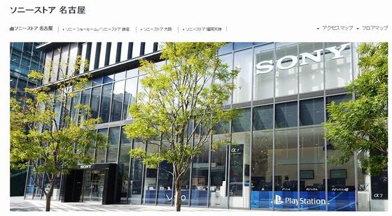 sony-store-nagoya