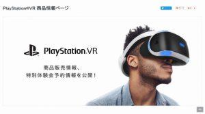 PlayStation VRの発売日と詳細が発表!ソニーストアで先行体験会開催!