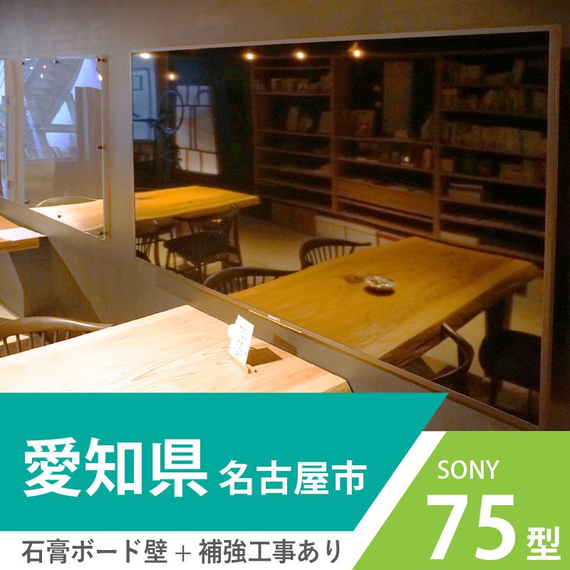 名古屋市でSONYの最高峰 Z7Dの75インチテレビを石膏ボード壁に壁掛けしました。