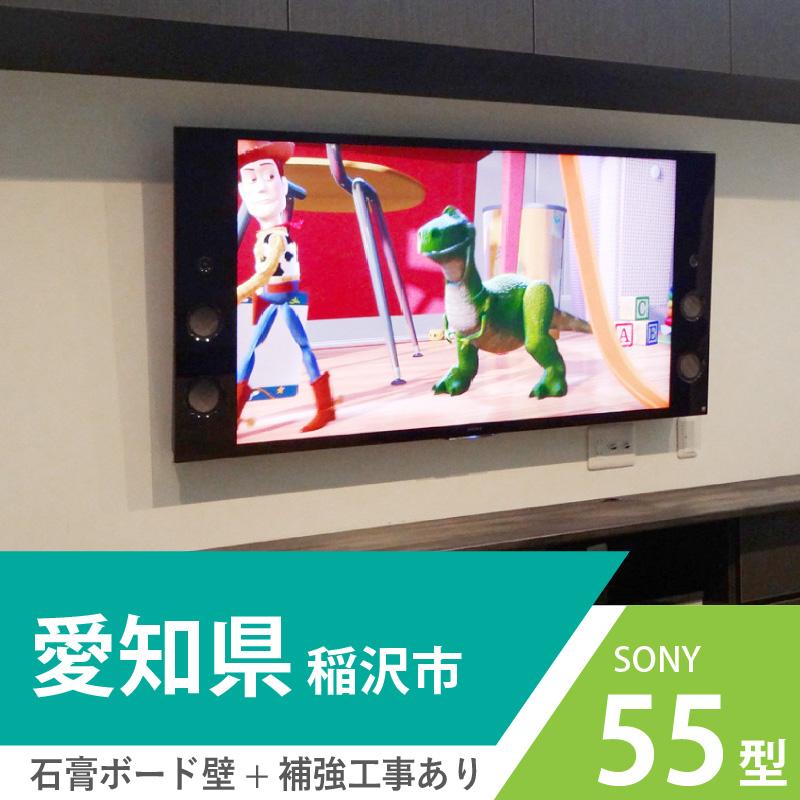 愛知県稲沢市で石膏ボードクロス貼りのお部屋に55インチテレビを壁掛け