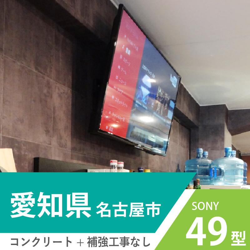 名古屋市でコンクリート壁に49インチの液晶テレビを壁掛けしました。コンクリートなので補強は不要。壁掛け用の台座はアンカーボルトで取り付けました。