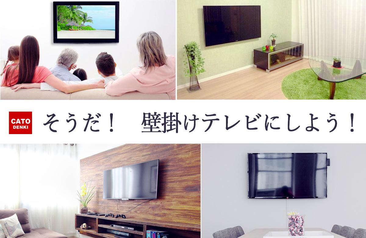 名古屋市の壁掛け工事専門店 カトー電器のホームページへ