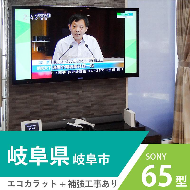 岐阜県岐阜市でエコカラットの壁に65インチの液晶テレビを壁掛けしました。