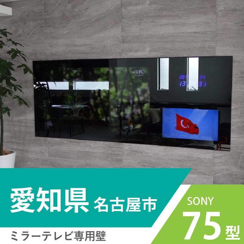 75インチの液晶テレビを内蔵したミラーテレビです。