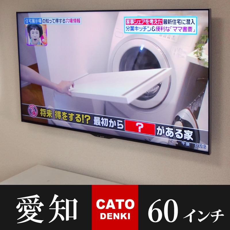 愛知県名古屋市で60インチテレビを壁掛け工事。クロス貼り壁に補強工事を行いました