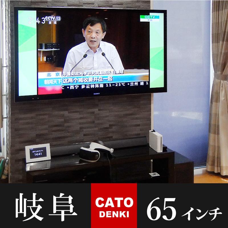 岐阜市のエコカラットの壁に65インチのテレビを壁掛け