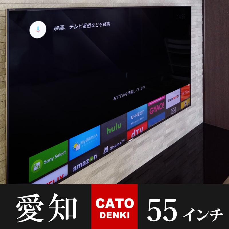 エコカラットの壁に55インチの液晶テレビを壁掛け