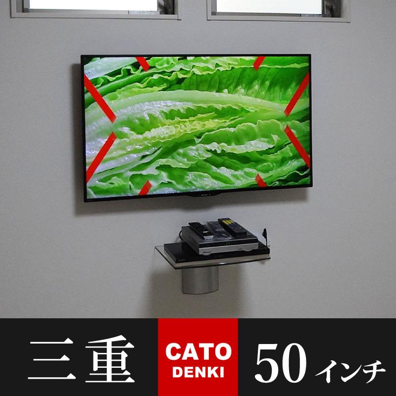 三重県津市で石膏ボードの壁にシャープの50インチテレビを壁掛け工事