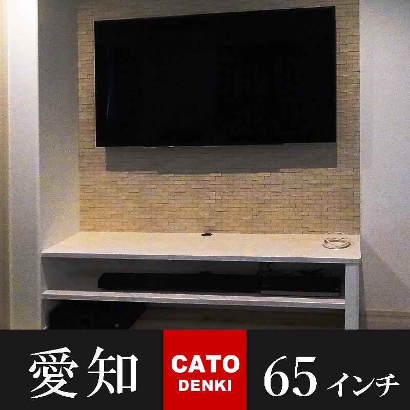 愛知県のエコカラット壁に65インチテレビを壁掛け