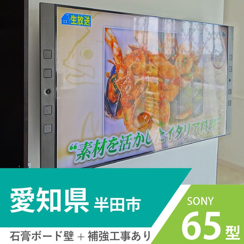 愛知県半田市にて。石膏ボードのお部屋にSONYの65インチテレビを壁掛け