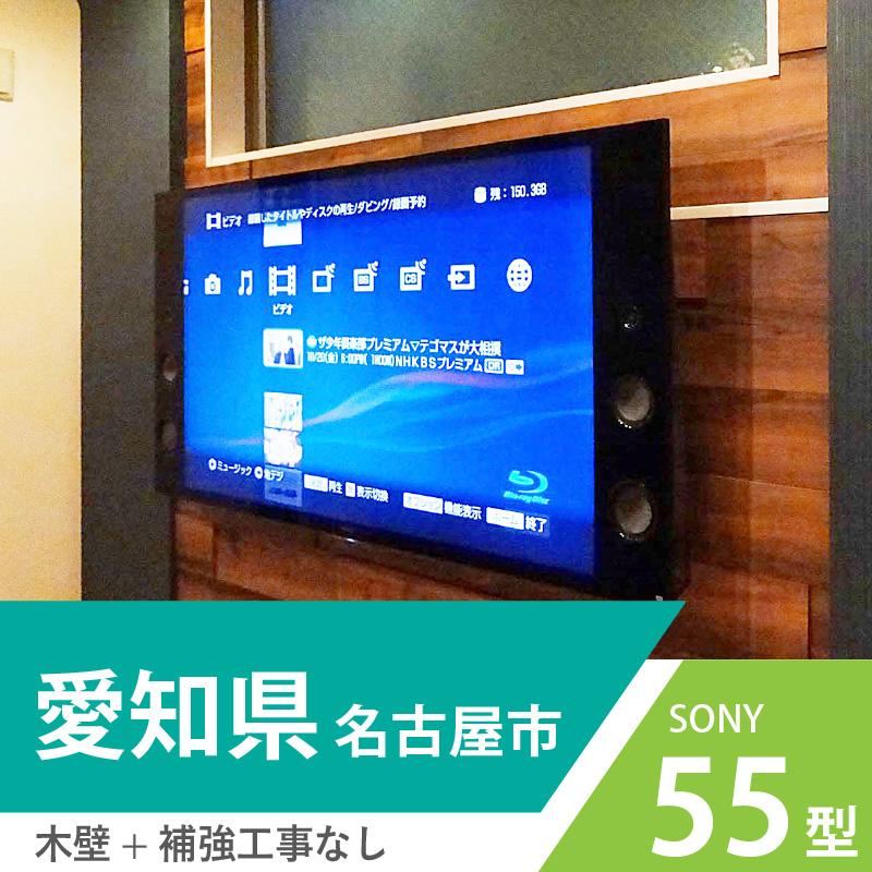 木壁に55インチテレビを壁掛け。場所は愛知県名古屋市です。