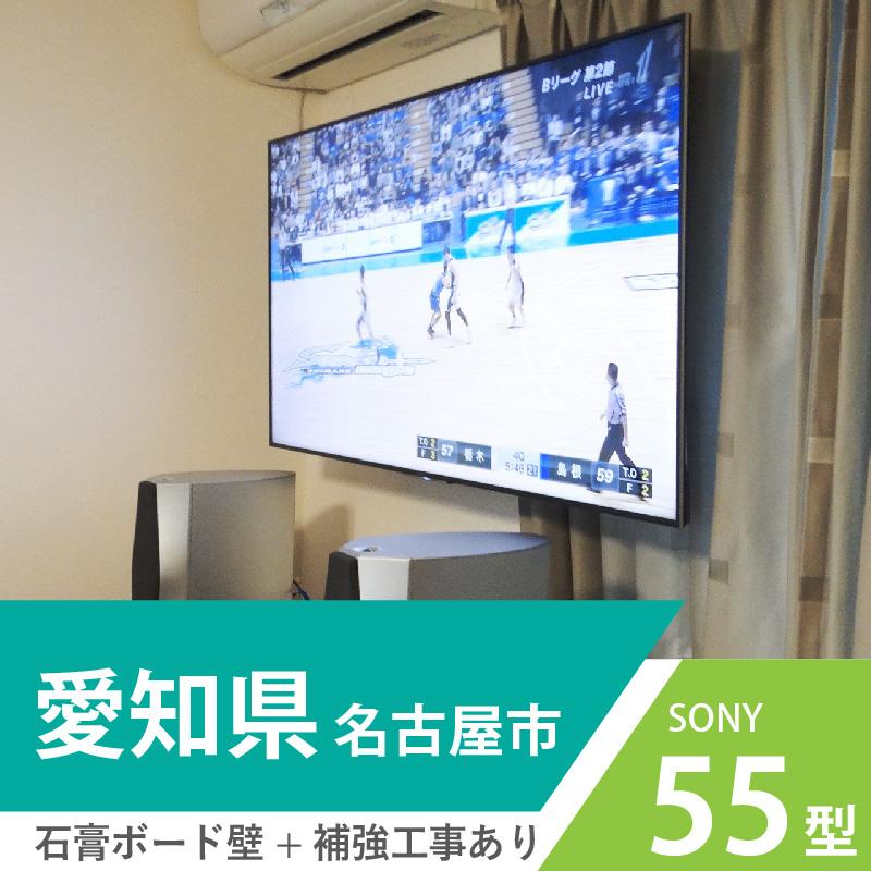 名古屋市で石膏ボードの壁にSONY55インチ 液晶テレビを壁掛けしました。石膏ボードのため補強工事も行っています。