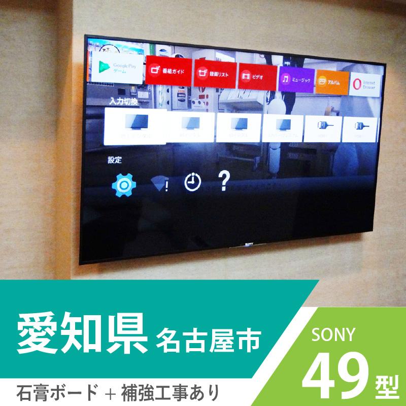 SONYの液晶テレビ ブラビア49インチを石膏ボードの壁に壁掛けしました。場所は愛知県の名古屋市です。