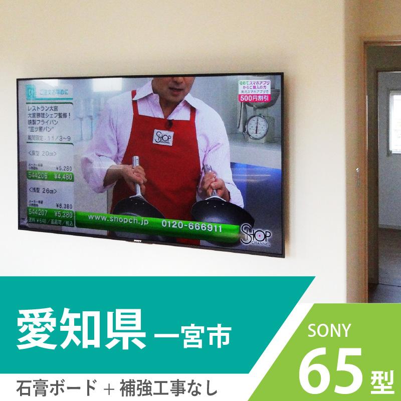 愛知県一宮市のお宅で65インチのSONY液晶テレビを壁掛けしました