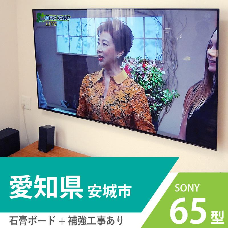 愛知県安城市でSONYの有機ELテレビ A1シリーズ65インチを石膏ボード壁に壁掛けしました
