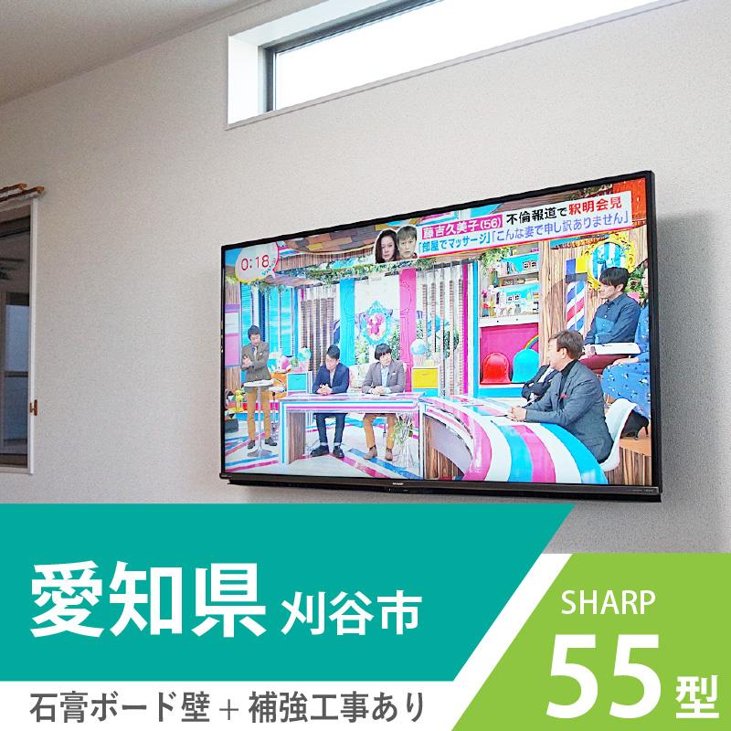 愛知県刈谷市でシャープのアクオス55インチ液晶テレビを壁掛け