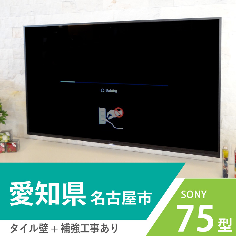 愛知県名古屋市でタイル壁のお宅にSONYのZ9D 75インチモデルを壁掛けしました