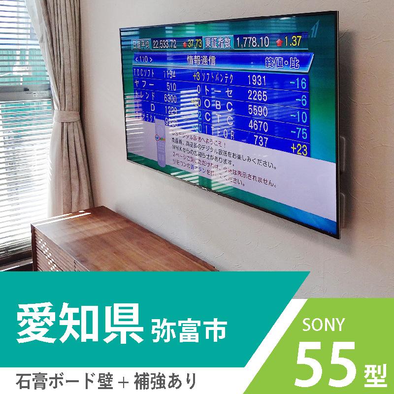 愛知県弥富市でソニーの55インチ液晶テレビを壁掛け工事