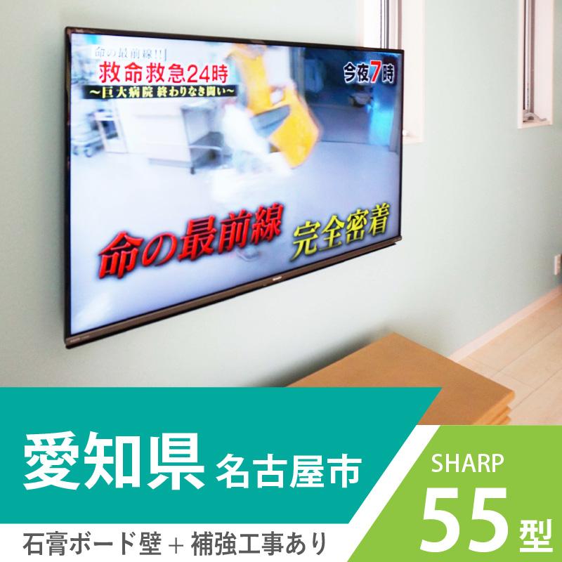 愛知県名古屋市で石膏ボードの壁に55インチのシャープの液晶テレビ アクオスを壁掛け