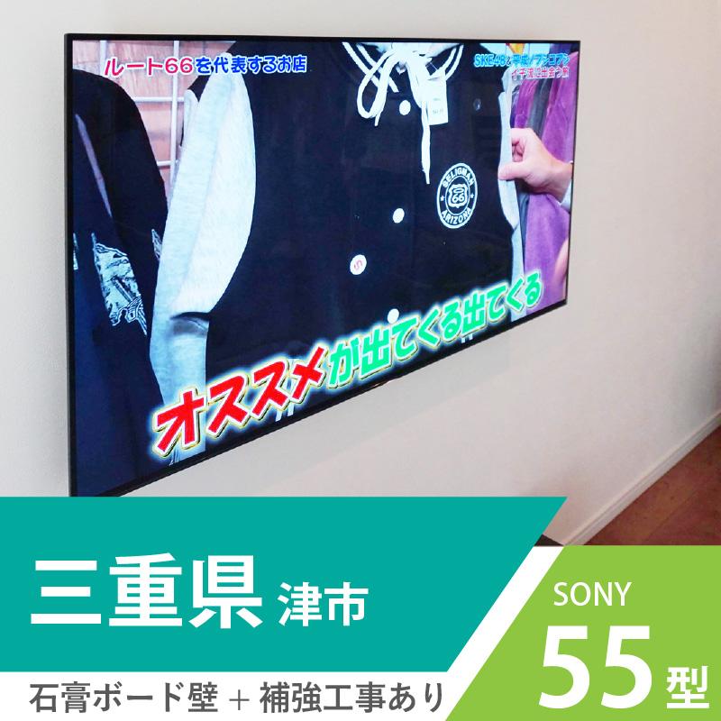 三重県津市でSONYの55インチテレビを壁掛け施工。三重県もサポート対象地域です。