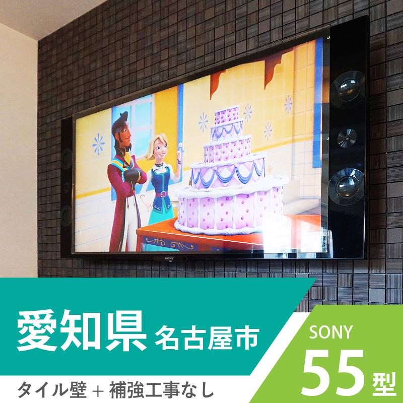 愛知県名古屋市でタイル壁に55インチの液晶テレビを壁掛けしました